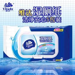 维达湿厕纸清洁卫生成人湿巾便携湿纸巾家庭装40片5包湿厕纸湿巾