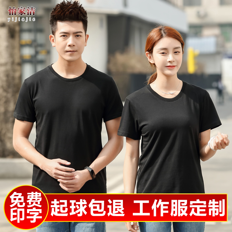 Custom T-Shirt round neck work clothes classmate class clothes party pure cotton mens and womens short sleeves team factory clothes custom DIY