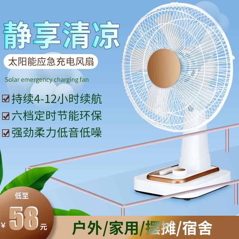 Solar electric fan rechargeable fan student dormitory mobile desktop lithium battery super large wind power storage