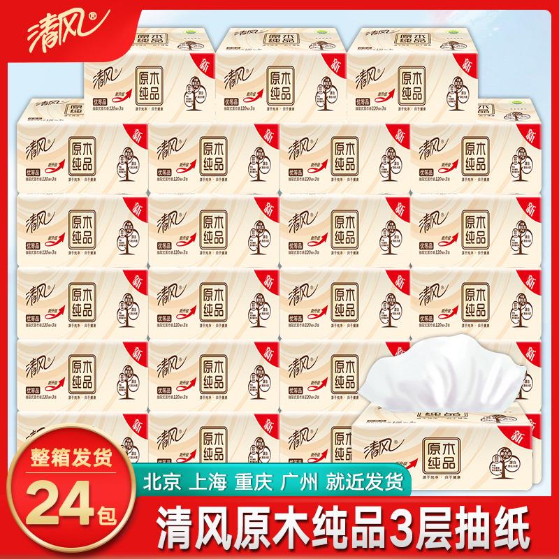 11-06新券清风纸巾抽纸整箱大包实惠装家用纸抽餐巾纸原木纯品卫生纸面巾纸