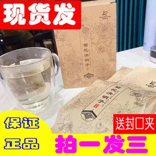 凯司令金银花决明子3菊花决明子茶