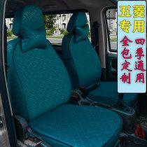 新五菱之光荣光V宏光S汽车座套78座专用单双排小卡四季全包坐垫套