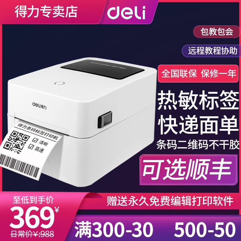 得力热敏标签电子面单打印机DL-750W不干胶标贴条码二维码DL-730cs便签快递单打印机免碳带蓝牙食品标贴888ds