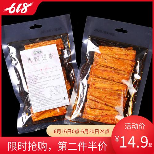 湖南特产麻辣自制手工小吃香豆干零食校园办公室休闲食品豆卷3包