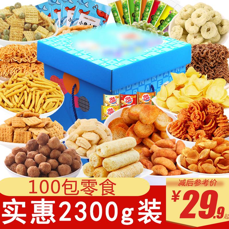 80网红儿童零食大礼包女生组合一整箱混合装膨化食品薯片锅巴休闲