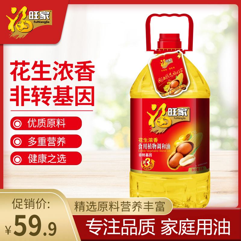 Fuwangjia peanut Luzhou flavor edible oil non transgenic pressed vegetable oil blended oil 5L / barrel oil