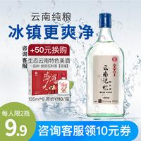 品斛堂  云南记忆50度450ml单瓶装米香型白酒纯粮食自饮口粮酒