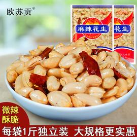 欧苏贡麻辣花生下酒菜5斤装 酥脆花生米小包装香辣味零食油炸炒货图片