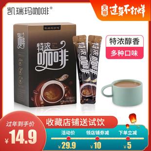 凯瑞玛特浓二合一咖啡速溶无糖提神防困学生熬夜25条装摩卡咖啡粉