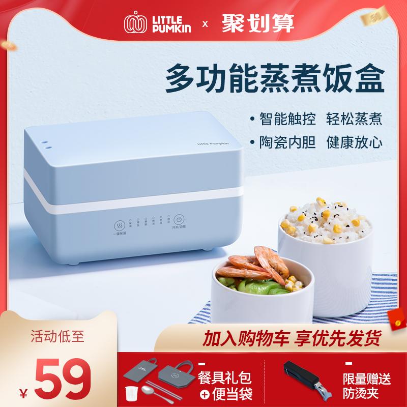 小南瓜电热饭盒保温可插电加热自热蒸饭菜煮饭热饭神器锅带上班族