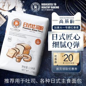 王后日式高筋烘焙原料家用面包粉