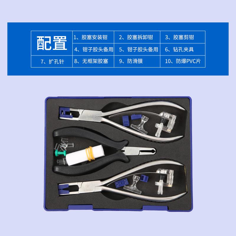 无框眼镜工具钳套装胶塞安装拆卸剪断钳子带弹簧手感好配备附件