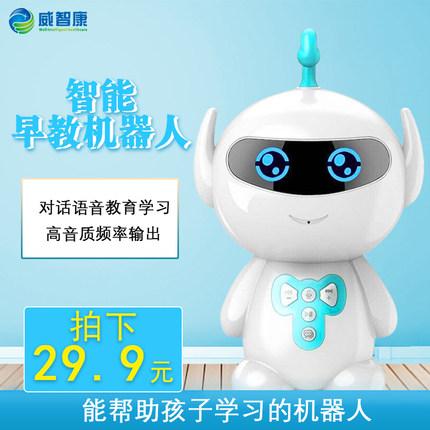 儿童人工ai wifi家庭智能机器人