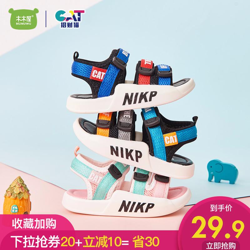【木木屋】2019夏季新款中大童时尚<font color='red'><b>凉鞋</b></font>原价59.9元