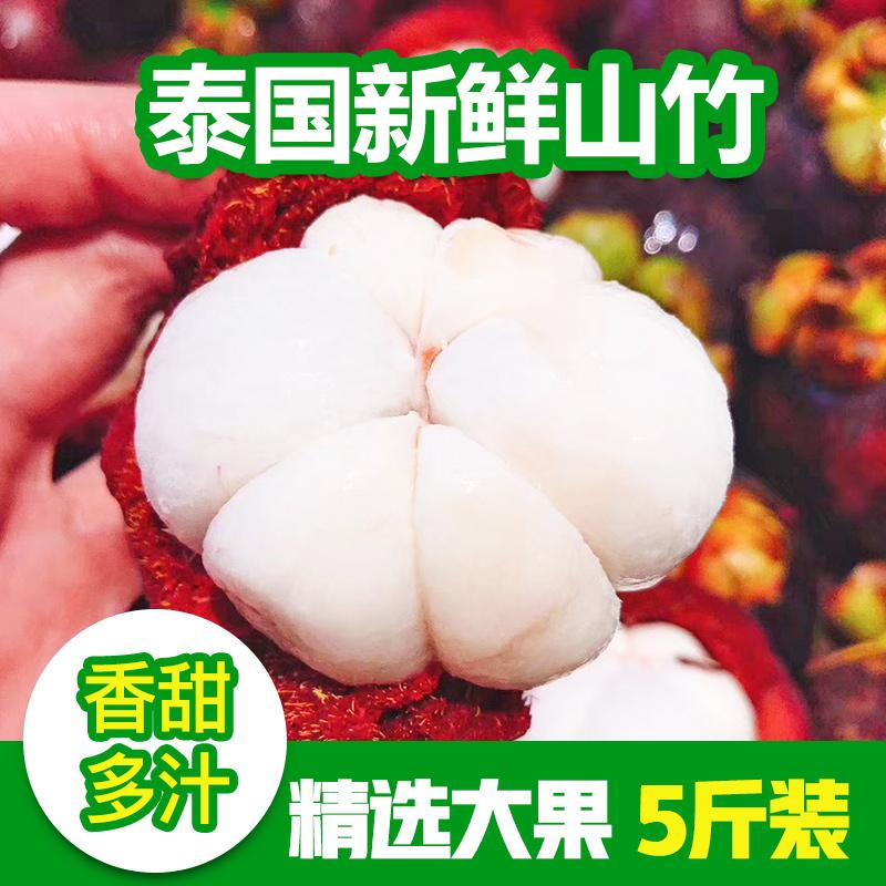 山竹5A泰国进口新鲜水果整箱5斤辽宁包邮