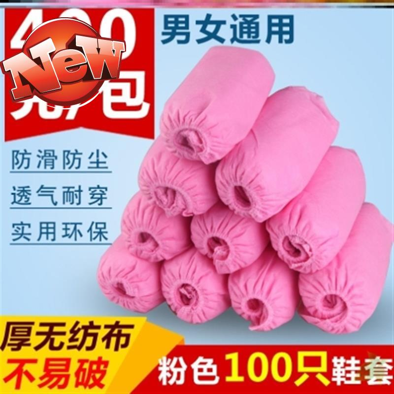 Non woven shoe cover one-time thickening wear-resistant general passenger hall machine room students and childrens entertainment bus room is convenient