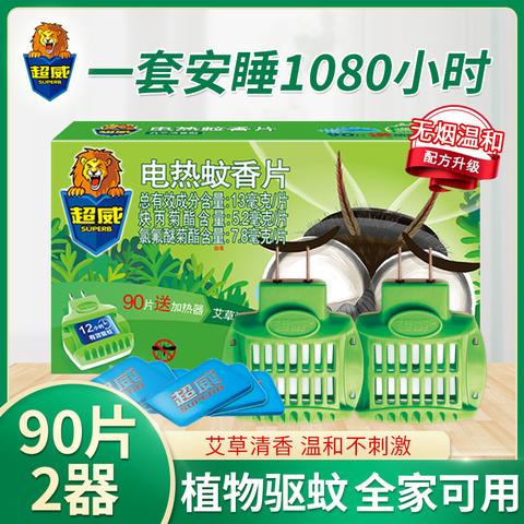 超威电热蚊香片艾草清香型插电式驱蚊片婴儿孕妇家用90片2器