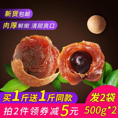 莆田桂圆干买1送1共500g*2袋2019新货桂圆福建特产非无核龙眼肉干
