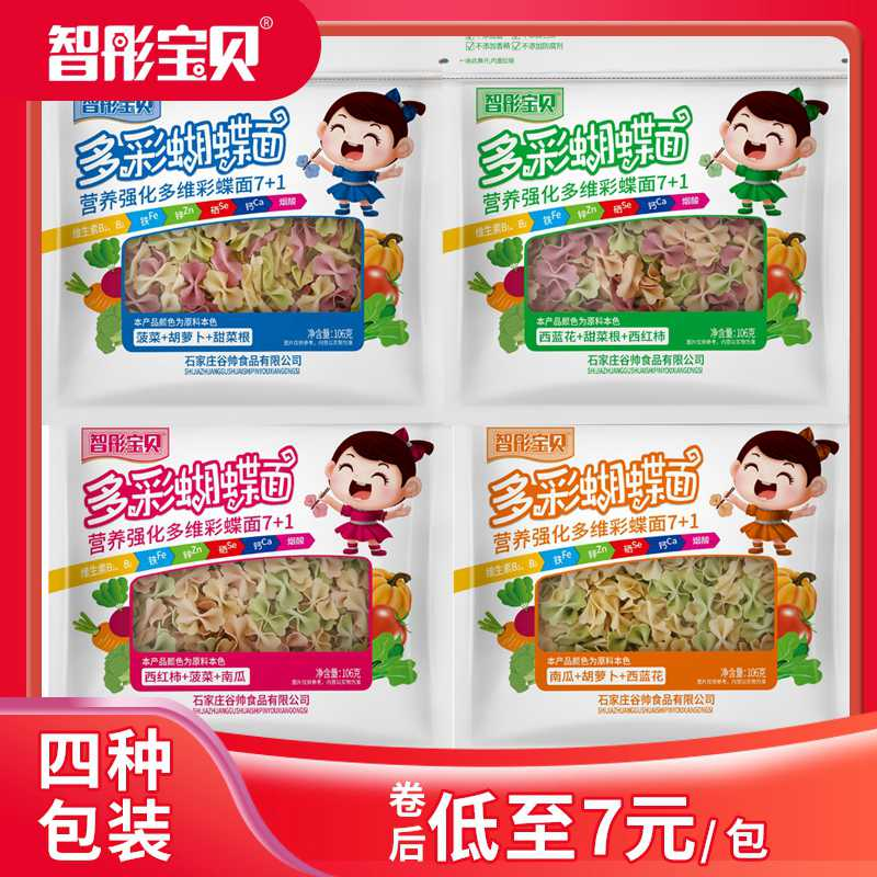 Colorful butterfly noodles, calcium, iron, zinc, selenium nutrition, 7 + 1 vegetable noodles, no salt added, main food, no supplementary food for children