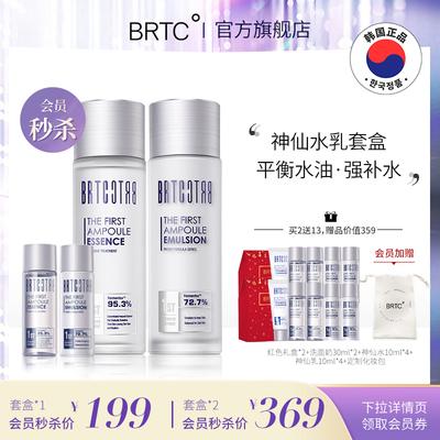 BRTC碧尔缇希嫩肌酵母神仙水乳套装韩国补水保湿亮肤调节水油平衡