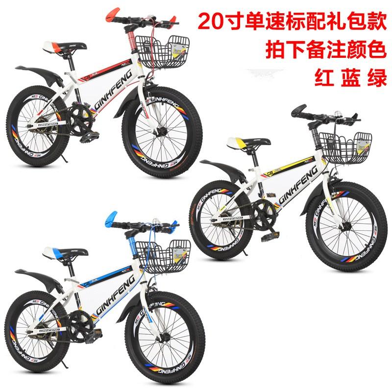 儿童自行车7-8-9-10-11-12岁小孩20寸大童男孩学生山地车脚踏单车10-20新券
