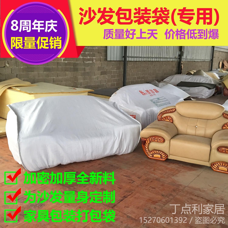 搬家用的打包袋纸箱沙发包装袋包装布包装套包装膜包装毯家具搬家