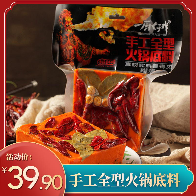 Hot pot seasoning with butter and spicy 500g