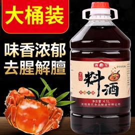 酿造料酒家庭装厨房调味料葱姜做菜黄酒家用商用近10斤大桶装花雕图片