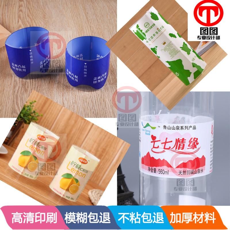 定制坚果蛋白饮品环保材料pet收缩膜标签柠檬饮料商标设计印刷