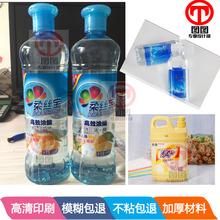 洗洁精透明oppo标签定做矿泉水珠光膜双面印刷印银商标设计印刷