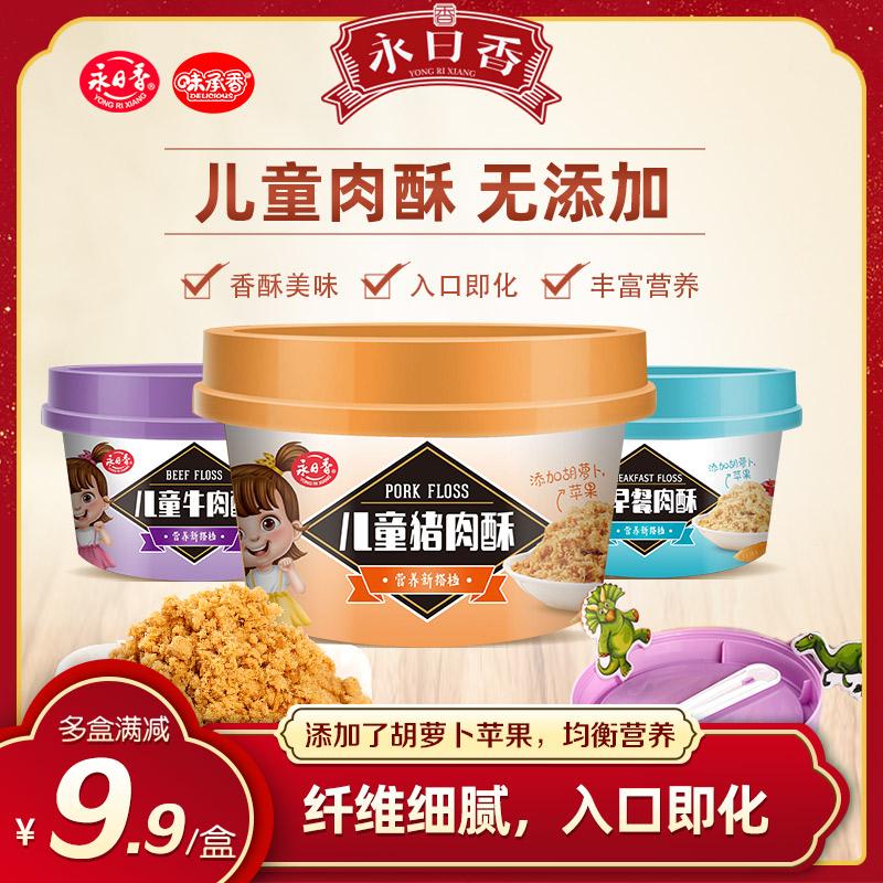 永日香儿童肉酥早餐营养肉松牛肉酥猪肉松拌粥拌饭肉松零食30g/盒