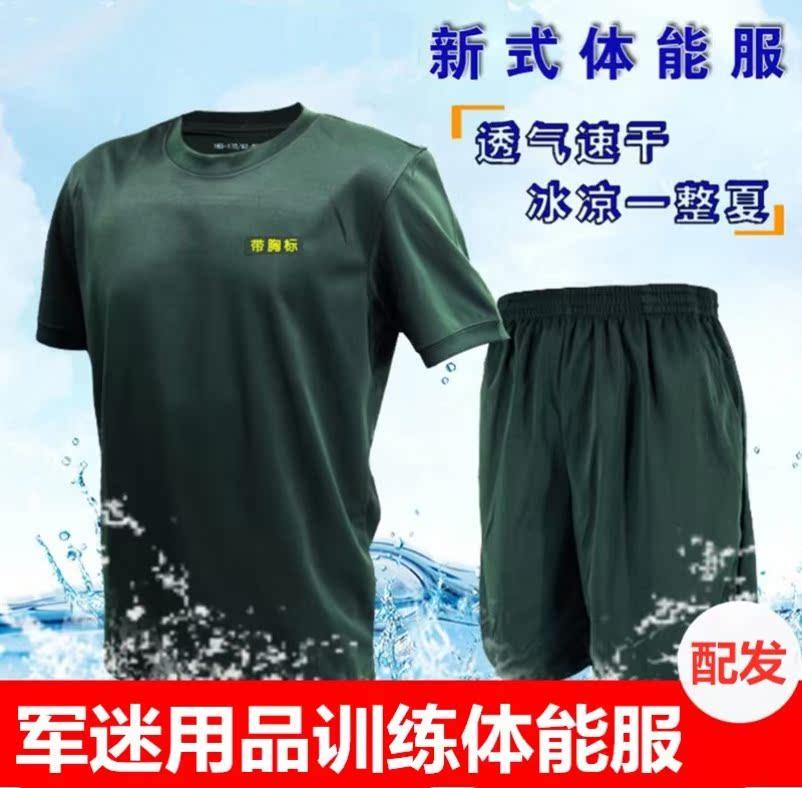 勤务大码野练军绿色户外运动单人套装训练体能服男女操场跑步吸汗