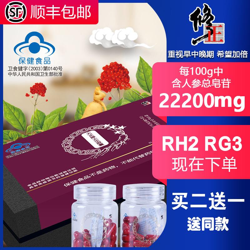 朝鮮人参のサポニンを修正しますrg 3 rh 2粉のカプセルは保護して強化の免疫力の保健を高めます。