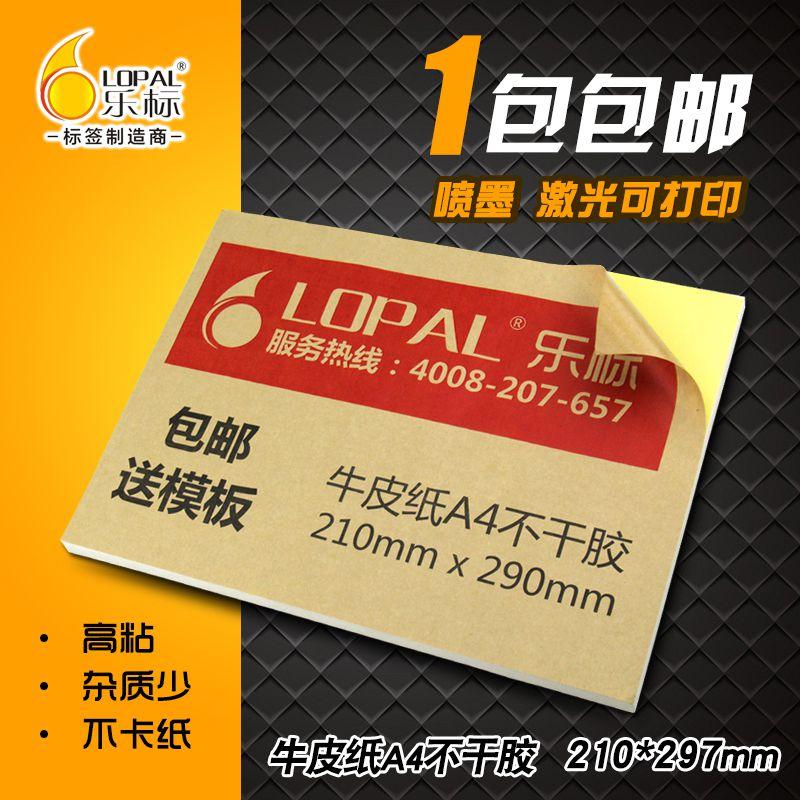 LOPAL/乐标a4不干胶牛皮纸标签打印纸包装激光喷墨背胶手写箱贴纸