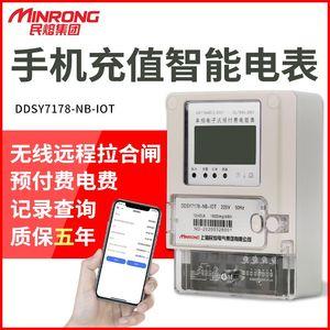 智能手机远程充值单相220v预付费家用插卡电表电能表电度表出租房