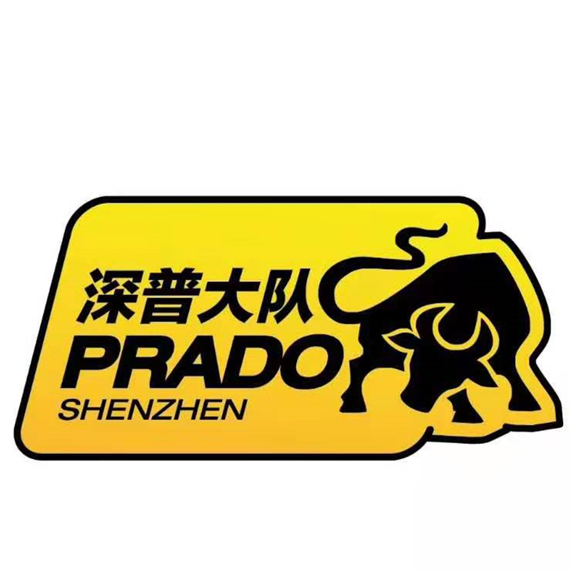 Shenpu Brigade Road see off cattle label environmental self-adhesive reflective car stickers only for members to receive, limited to 2 pieces