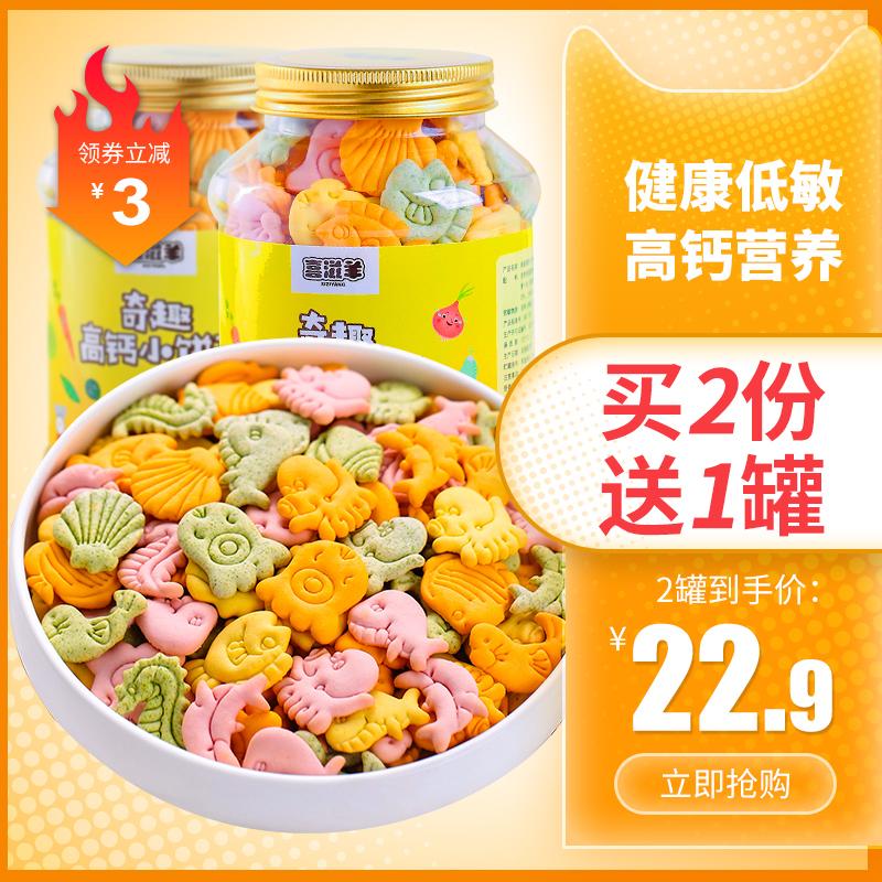 高钙儿童饼干休闲食品幼儿园宝宝小孩子小零食不上火健康营养小吃