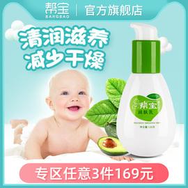帮宝婴儿润肤乳宝宝身体乳液儿童四季保湿补水新生婴幼儿护肤用品