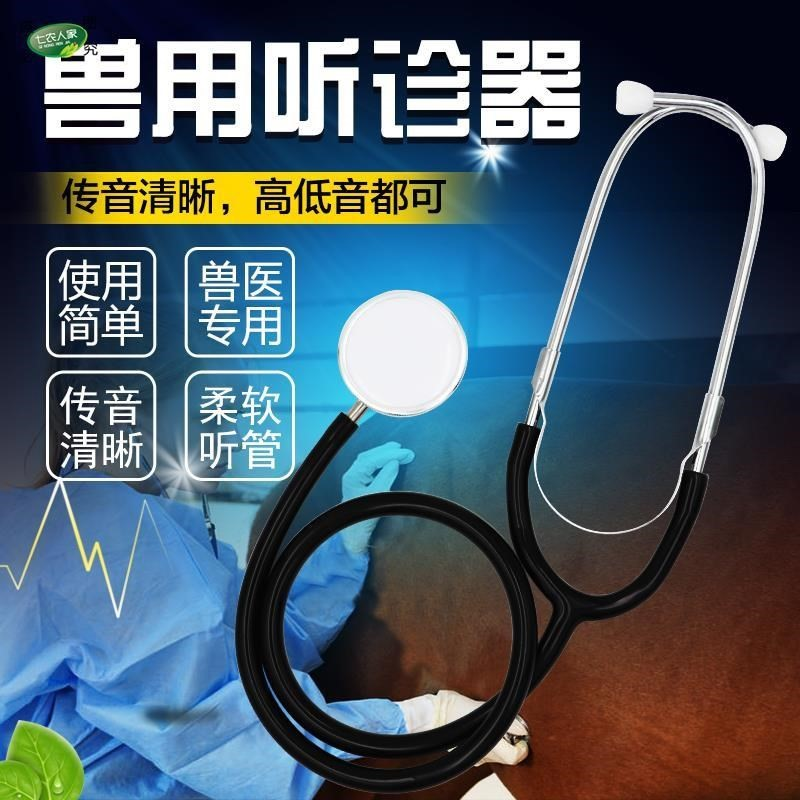 Stethoscope for veterinary use stethoscope for cattle, sheep and pigs diagnosis and treatment equipment animal husbandry equipment pet hearing equipment