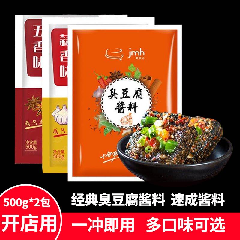 聚美合湖南长沙臭豆腐酱料油炸专用调料秘制速成汤汁酱料包麻辣味