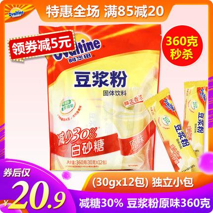 阿华田30g*12条360g减糖豆浆粉