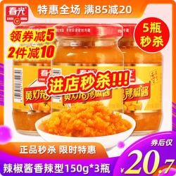 春光黄灯笼辣椒酱香辣型150克*3瓶灯笼辣椒厨房调味品酱海南食品