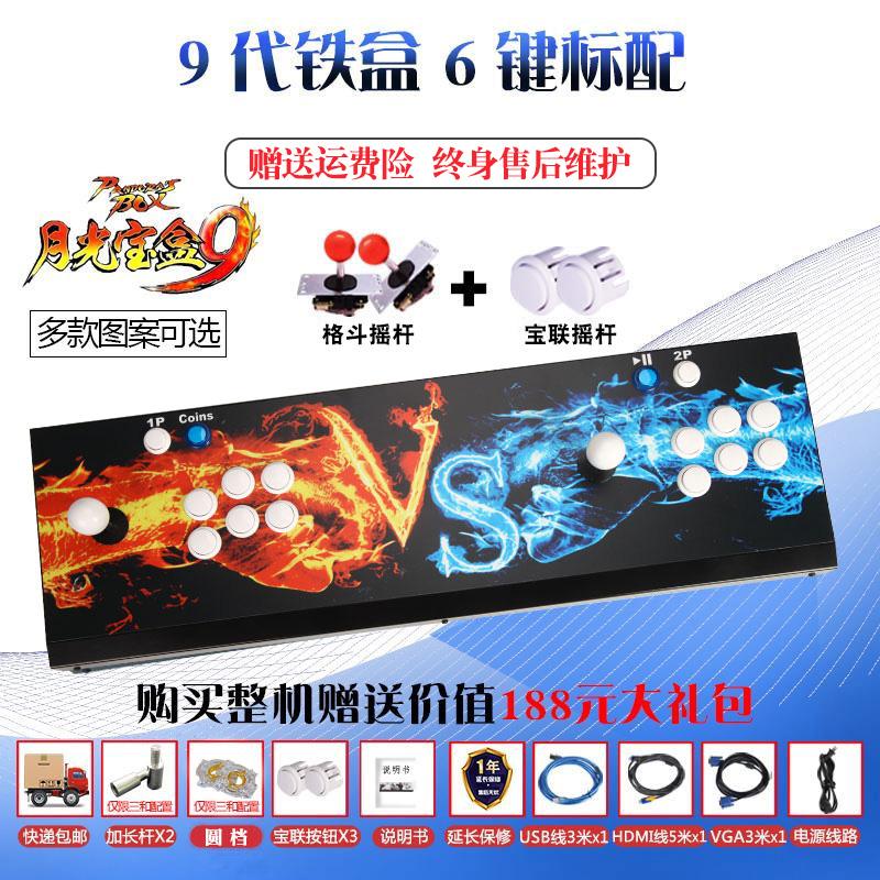 韩国家用摇杆街机游戏机3d人投币家用一体小大型月光宝盒高6s格斗