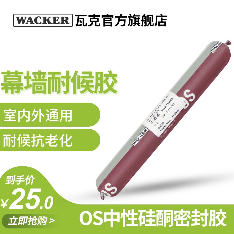 瓦克OS中性硅酮密封胶玻璃胶防水快干门窗耐候胶硅胶半透明600ml