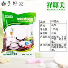 Porcelain like ceramic plastic stain removing powder melamine cleaning stain removing powder tableware washing special bowl bleaching