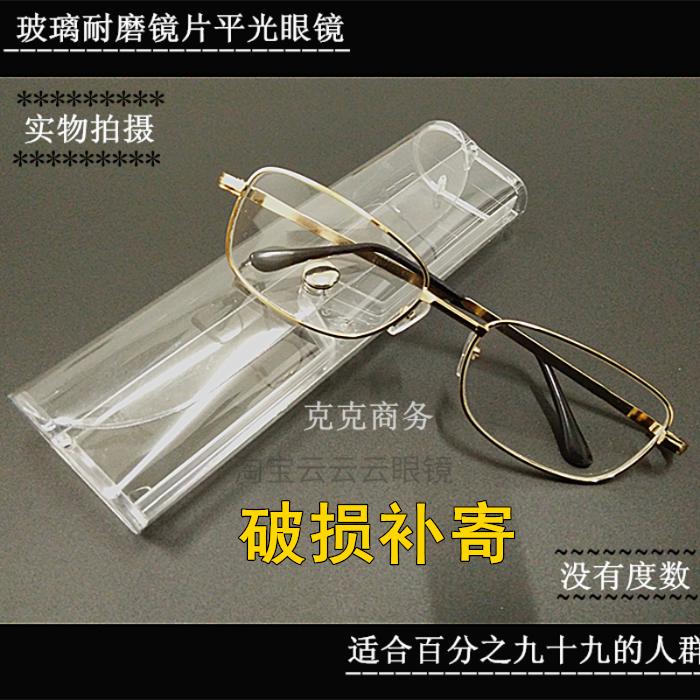 金属框耐磨镜片中老年玻璃透明平光眼镜男女人护目刮擦不糊花包邮