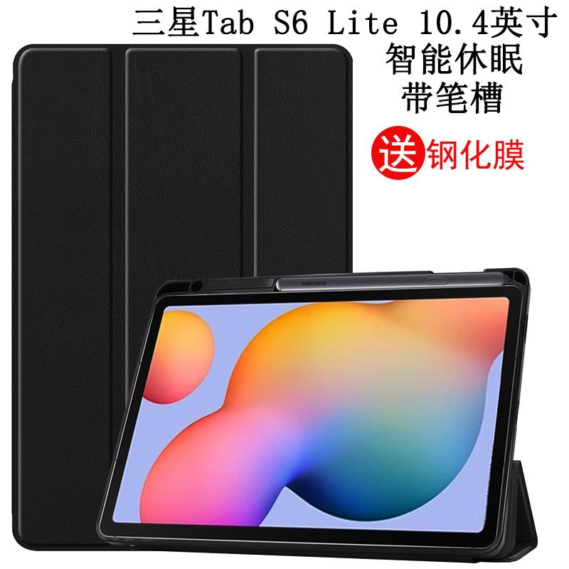 三星Galaxy Tab S6 Lite 10.4保护套带笔槽平板电脑10.4英寸SM-P610/P615智能休眠皮套P618全包防摔支架软壳
