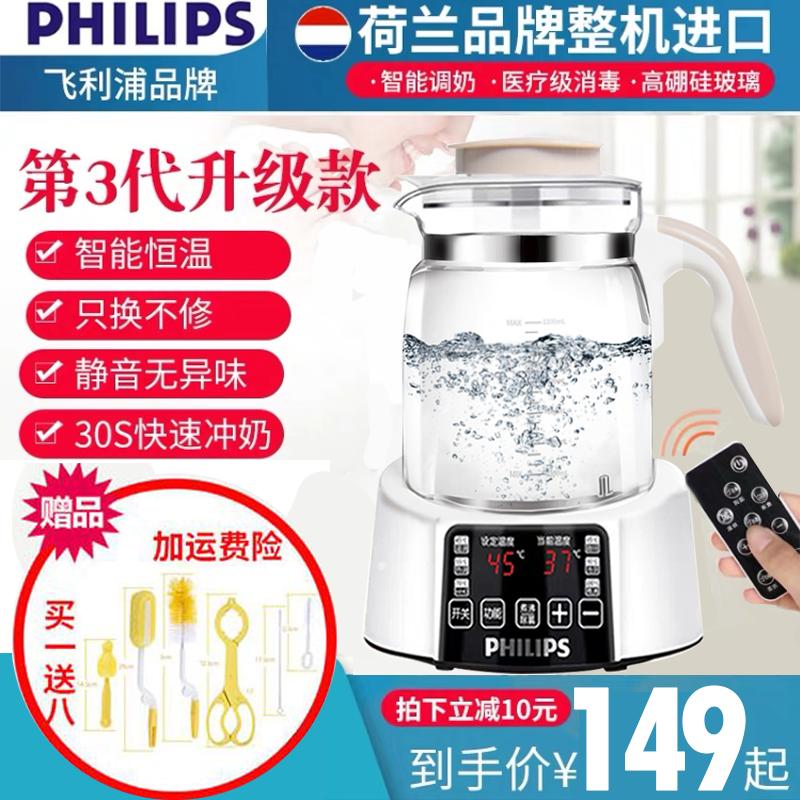 飞利浦恒温调奶器玻璃壶泡全热水壶