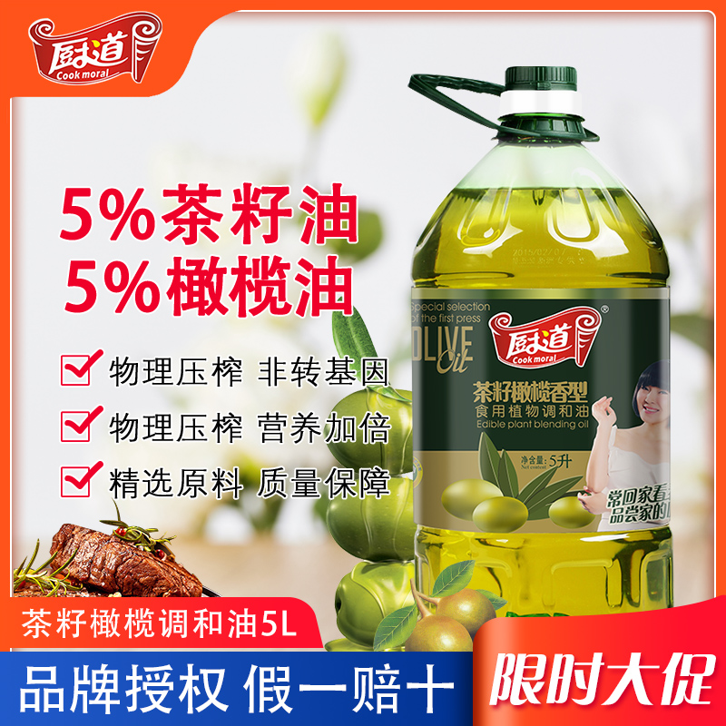Kitchen Tea Seed olive flavor edible plant blend oil 5L physical pressed edible oil package promotion