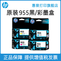 HP惠普打印旗舰店官方原装955959XL黑色墨盒彩色墨水盒pro77407730772082108216871087208730打印机